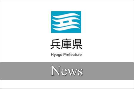 「ひょうごクリエイティブビジネスグランプリ 2021」受賞について(更新)